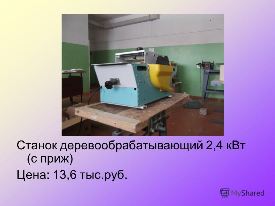 Станок деревообрабатывающий 2,4 кВт (с приж) Цена: 13,6 тыс.руб.