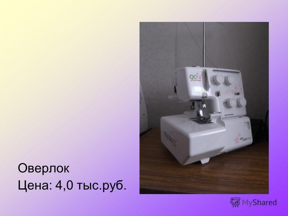 Оверлок Цена: 4,0 тыс.руб.