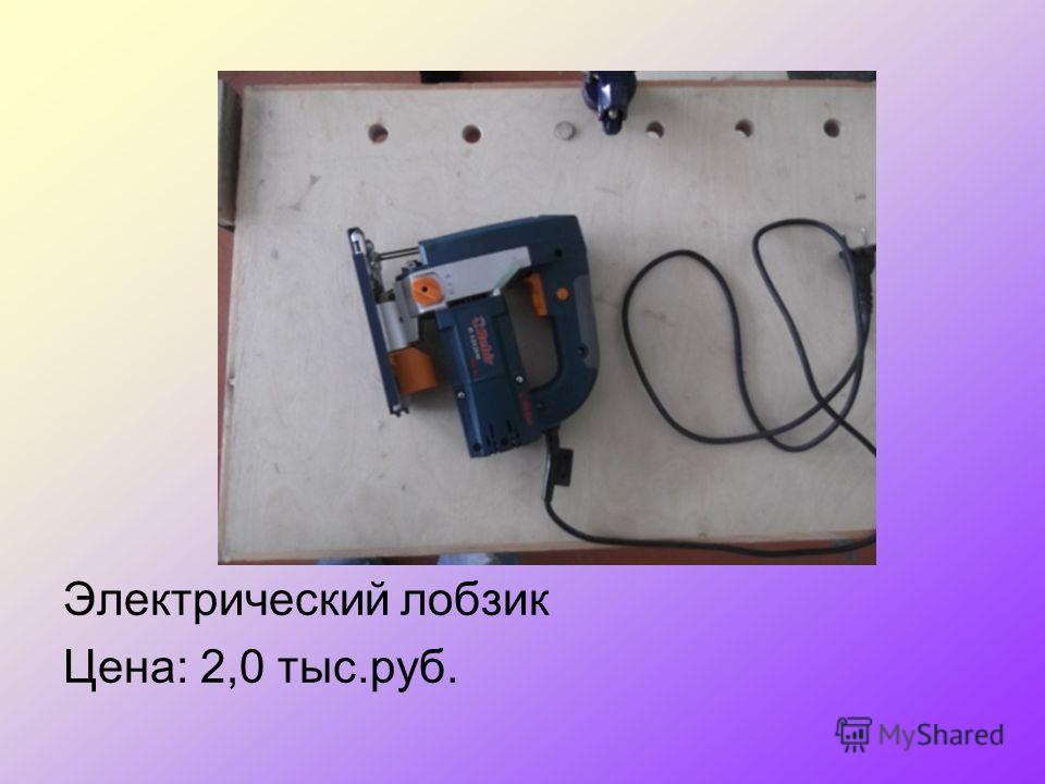 Электрический лобзик Цена: 2,0 тыс.руб.