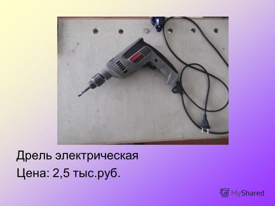 Дрель электрическая Цена: 2,5 тыс.руб.