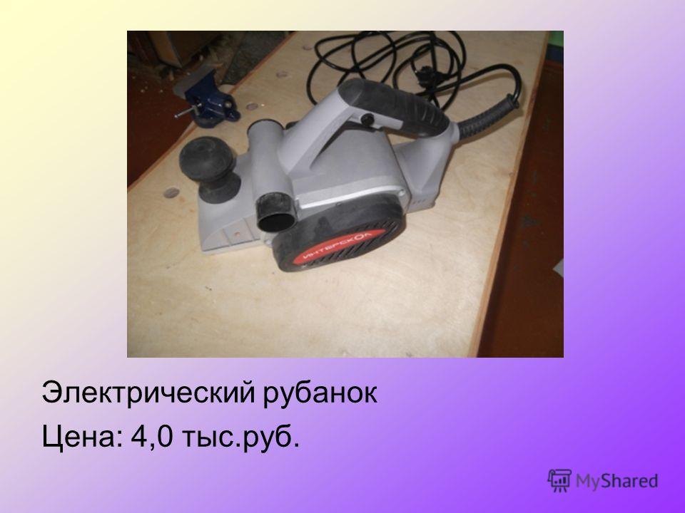 Электрический рубанок Цена: 4,0 тыс.руб.