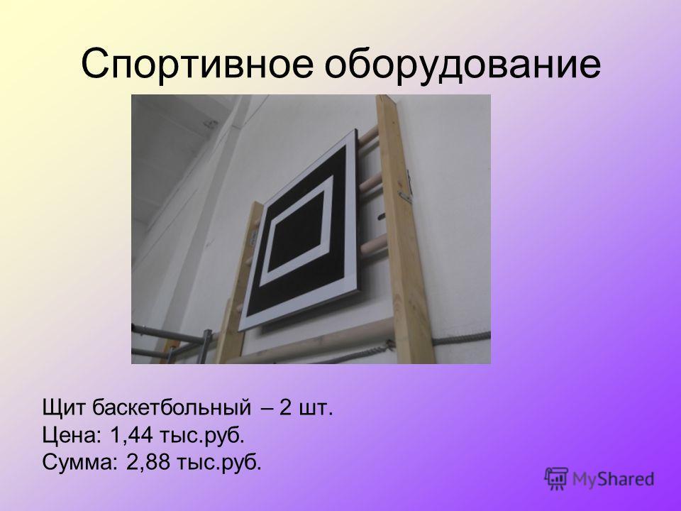 Спортивное оборудование Щит баскетбольный – 2 шт. Цена: 1,44 тыс.руб. Сумма: 2,88 тыс.руб.