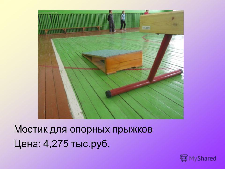 Мостик для опорных прыжков Цена: 4,275 тыс.руб.
