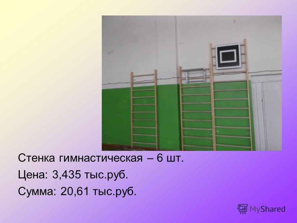 Стенка гимнастическая – 6 шт. Цена: 3,435 тыс.руб. Сумма: 20,61 тыс.руб.