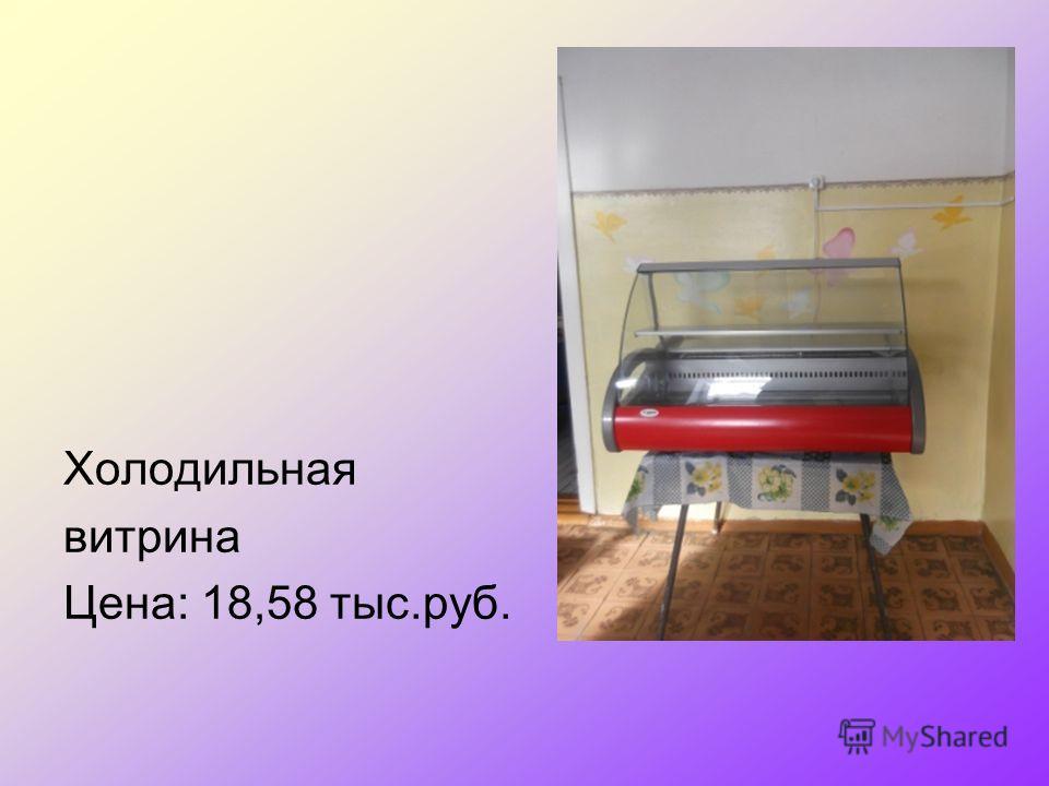 Холодильная витрина Цена: 18,58 тыс.руб.