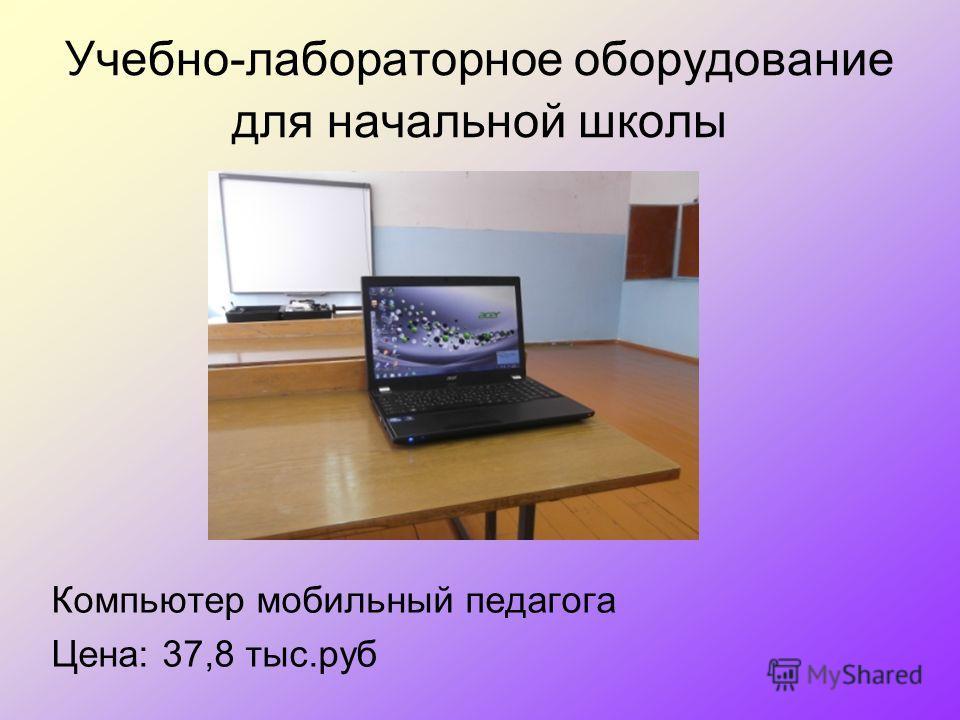 Учебно-лабораторное оборудование для начальной школы Компьютер мобильный педагога Цена: 37,8 тыс.руб