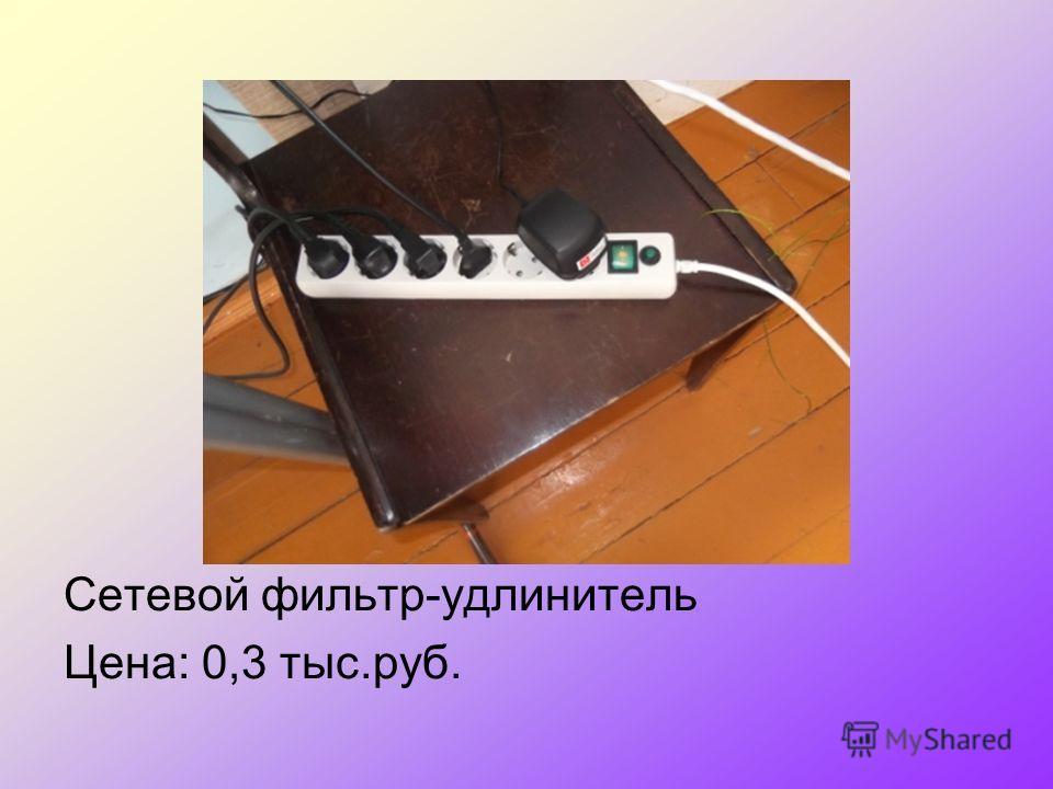 Сетевой фильтр-удлинитель Цена: 0,3 тыс.руб.