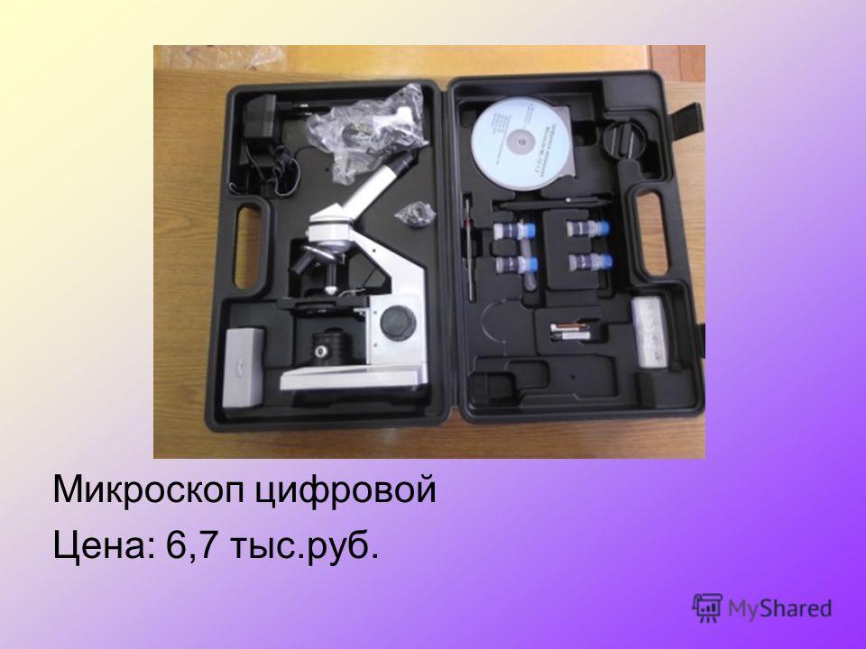 Микроскоп цифровой Цена: 6,7 тыс.руб.