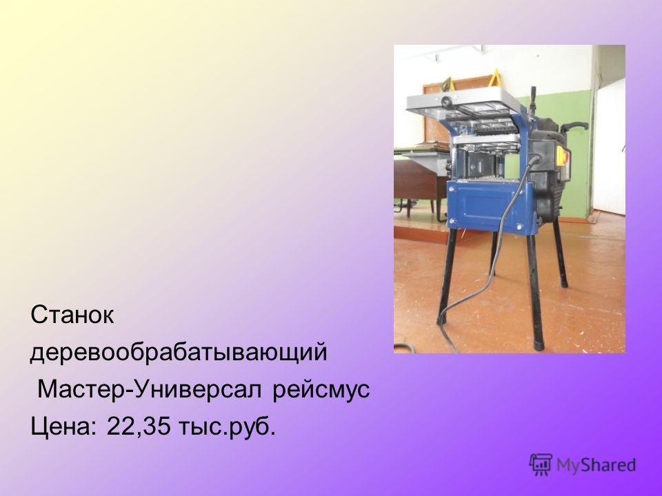 Станок деревообрабатывающий Мастер-Универсал рейсмус Цена: 22,35 тыс.руб.