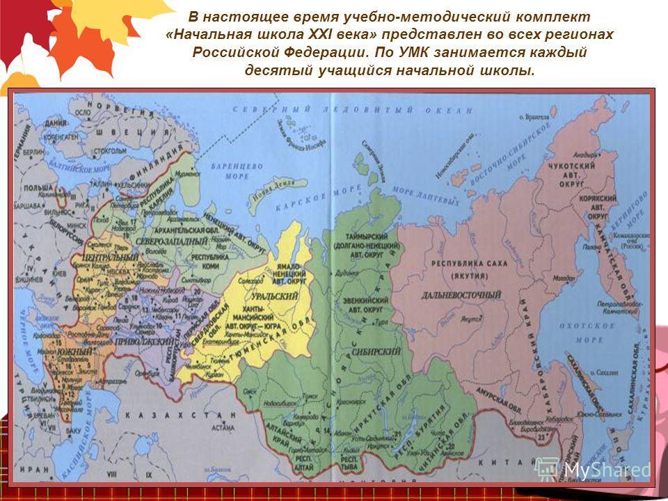 В настоящее время учебно-методический комплект «Начальная школа XXI века» представлен во всех регионах Российской Федерации. По УМК занимается каждый десятый учащийся начальной школы.