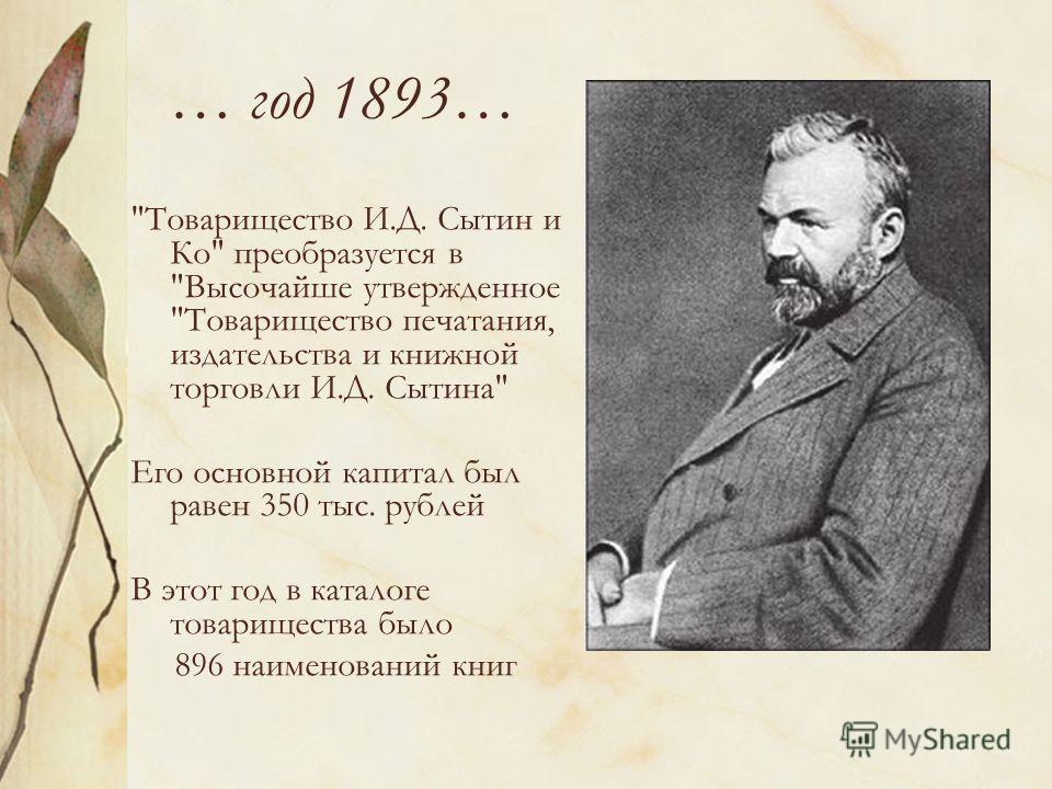 … год 1893…