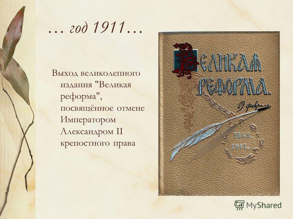 … год 1911… Выход великолепного издания Великая реформа, посвящённое отмене Императором Александром II крепостного права