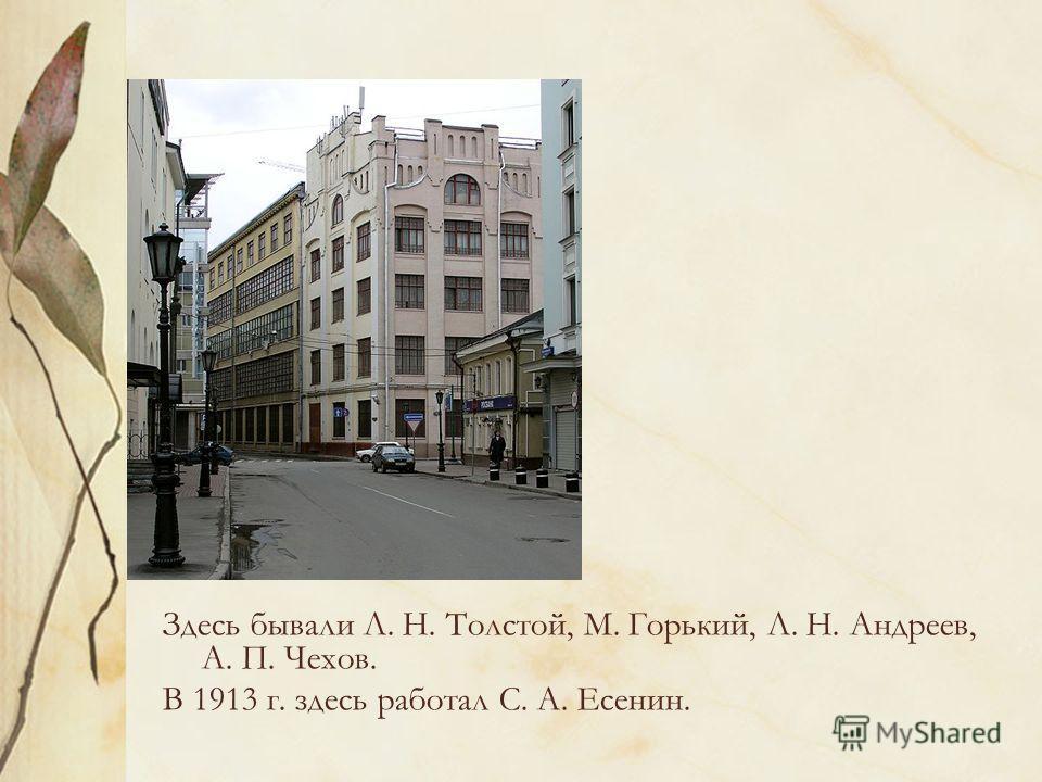 Здесь бывали Л. Н. Толстой, М. Горький, Л. Н. Андреев, А. П. Чехов. В 1913 г. здесь работал С. А. Есенин.
