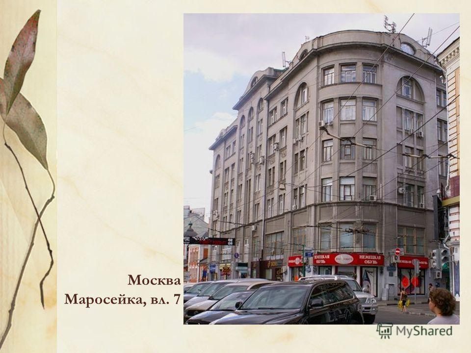 Москва Маросейка, вл. 7