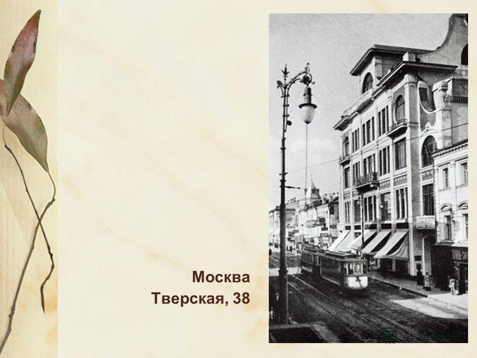 Москва Тверская, 38