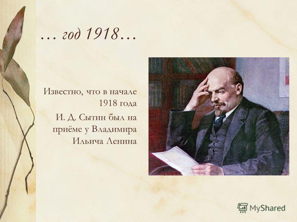 … год 1918… Известно, что в начале 1918 года И. Д. Сытин был на приёме у Владимира Ильича Ленина
