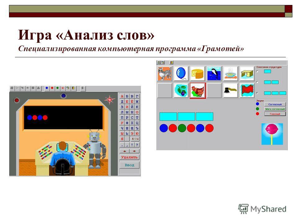 Игра «Анализ слов» Специализированная компьютерная программа «Грамотей»