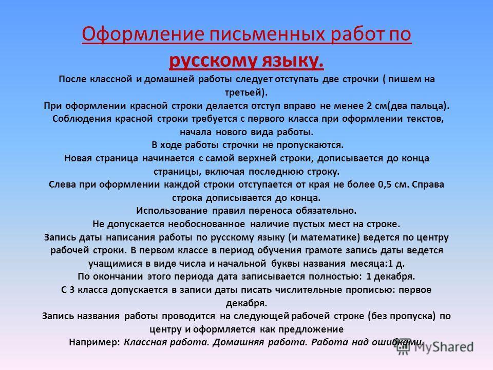 Оформление письменных работ по русскому языку. После классной и домашней работы следует отступать две строчки ( пишем на третьей). При оформлении красной строки делается отступ вправо не менее 2 см(два пальца). Соблюдения красной строки требуется с п