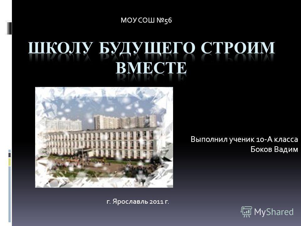 Выполнил ученик 10-А класса Боков Вадим МОУ СОШ 56 г. Ярославль 2011 г.