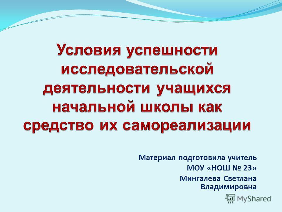 Материал подготовила учитель МОУ «НОШ 23» Мингалева Светлана Владимировна