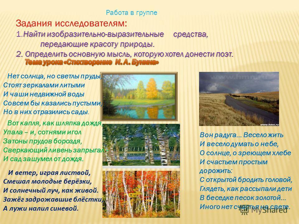 Работа в группе Задания исследователям: Найти изобразительно-выразительные средства, передающие красоту природы. 1.Найти изобразительно-выразительные средства, передающие красоту природы. 2. Определить основную мысль, которую хотел донести поэт. Нет