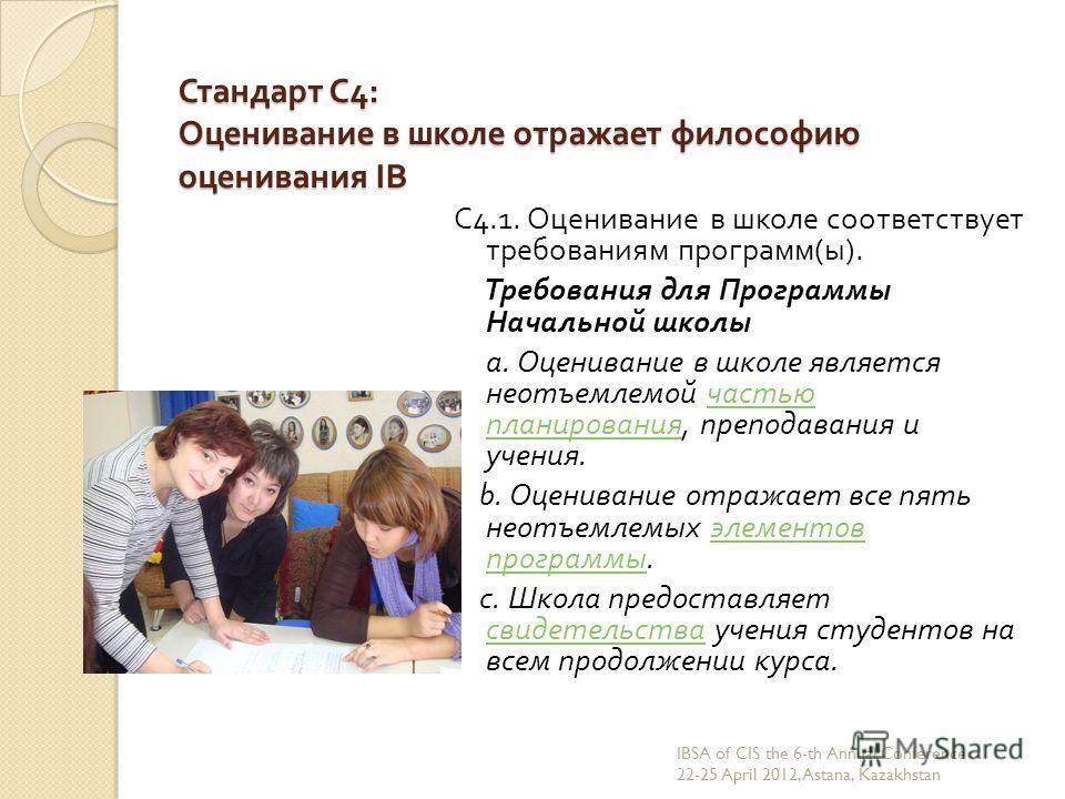 Стандарт С 4: Оценивание в школе отражает философию оценивания IB С 4.1. Оценивание в школе соответствует требованиям программ ( ы ). Требования для Программы Начальной школы a. Оценивание в школе является неотъемлемой частью планирования, преподаван