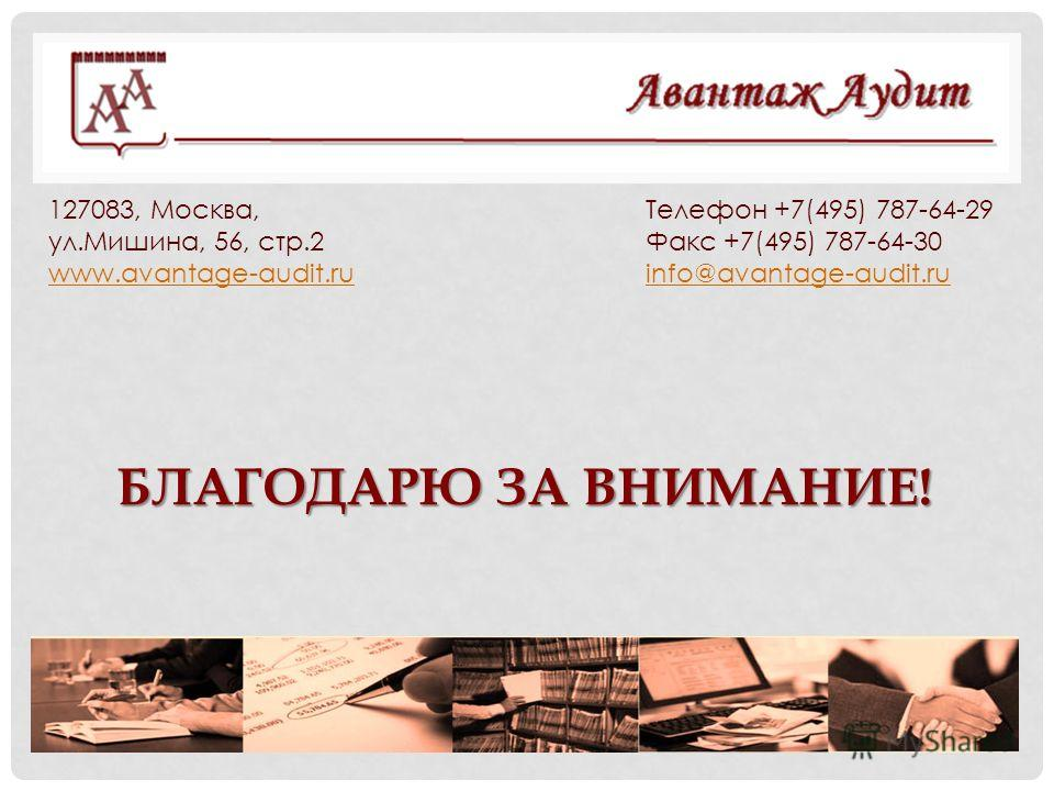 127083, Москва, ул.Мишина, 56, стр.2 www.avantage-audit.ru Телефон +7(495) 787-64-29 Факс +7(495) 787-64-30 info@avantage-audit.ru БЛАГОДАРЮ ЗА ВНИМАНИЕ!