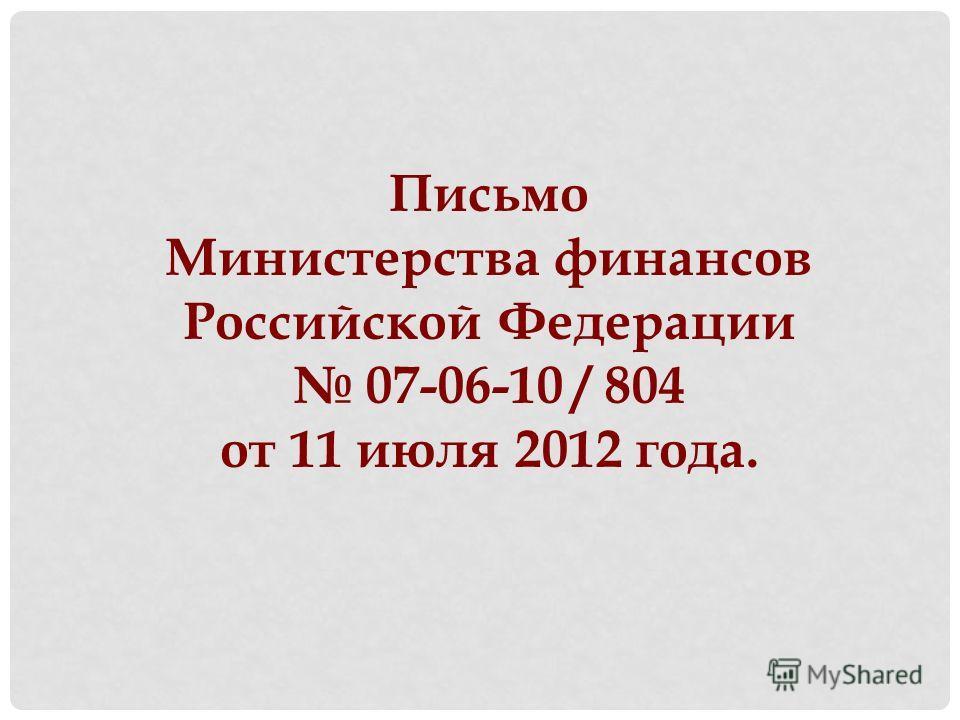 Письмо Министерства финансов Российской Федерации 07-06-10 / 804 от 11 июля 2012 года.