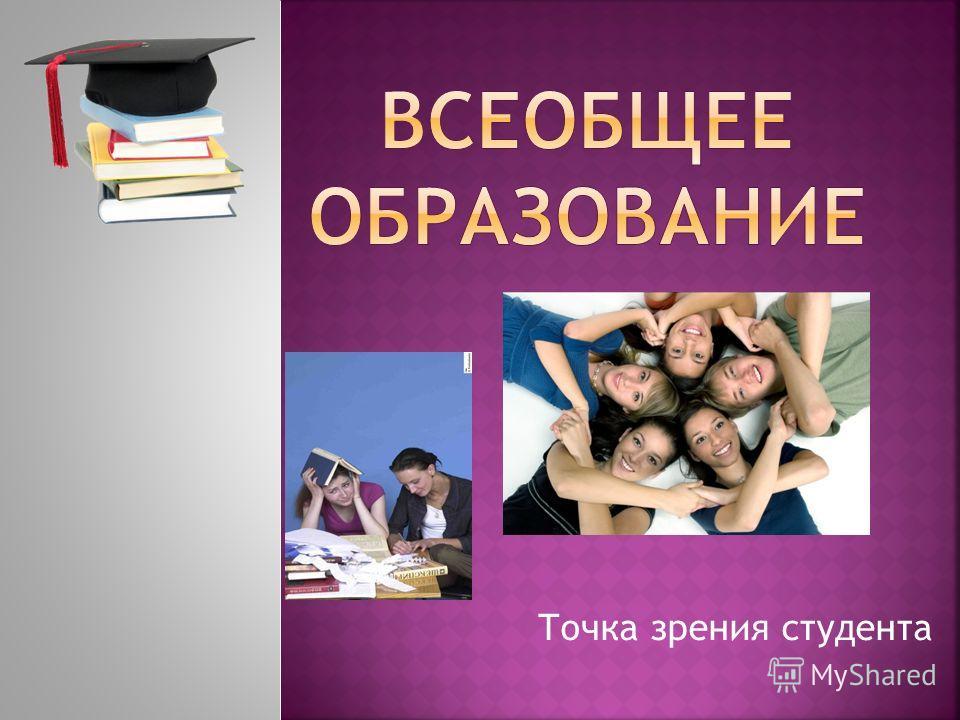Точка зрения студента
