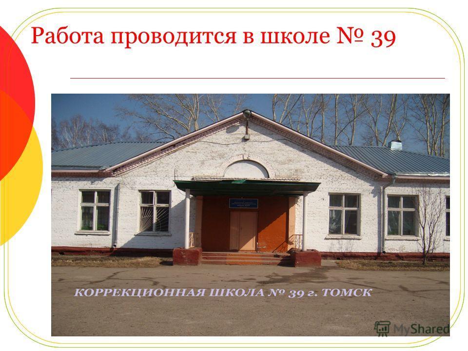 Работа проводится в школе 39