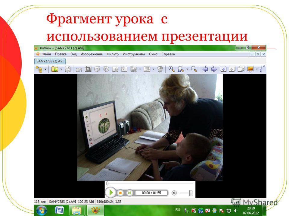 Фрагмент урока с использованием презентации