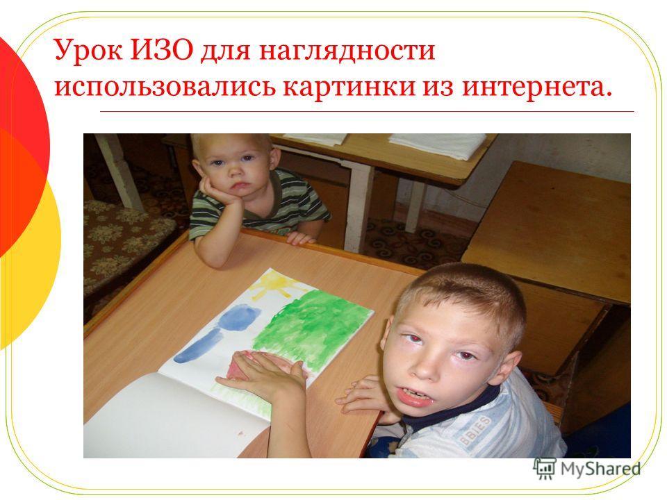 Урок ИЗО для наглядности использовались картинки из интернета.