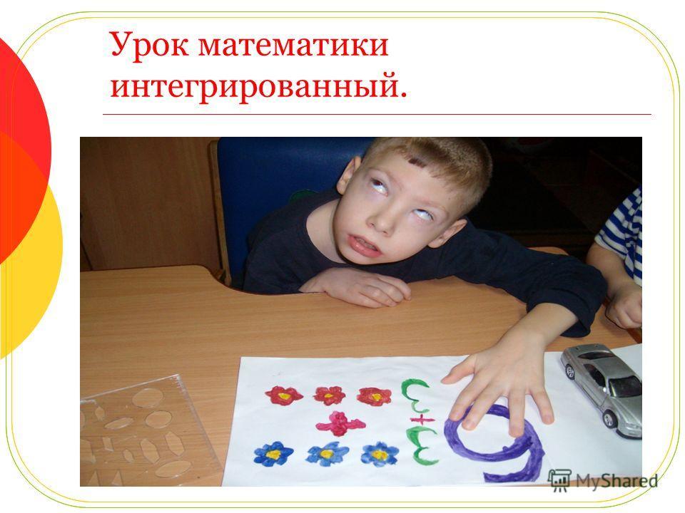 Урок математики интегрированный.