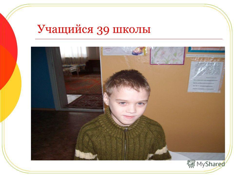 Учащийся 39 школы
