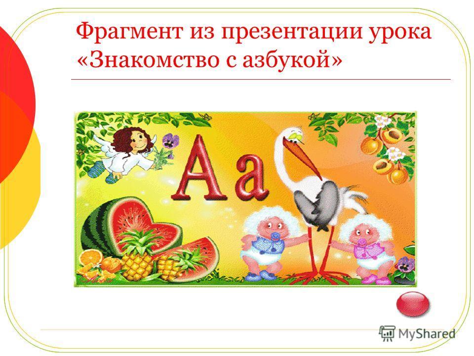 Фрагмент из презентации урока «Знакомство с азбукой»