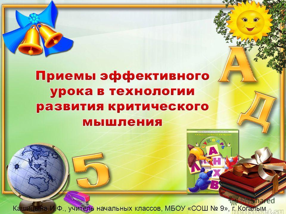 Кашицына И.Ф., учитель начальных классов, МБОУ «СОШ 9», г. Когалым