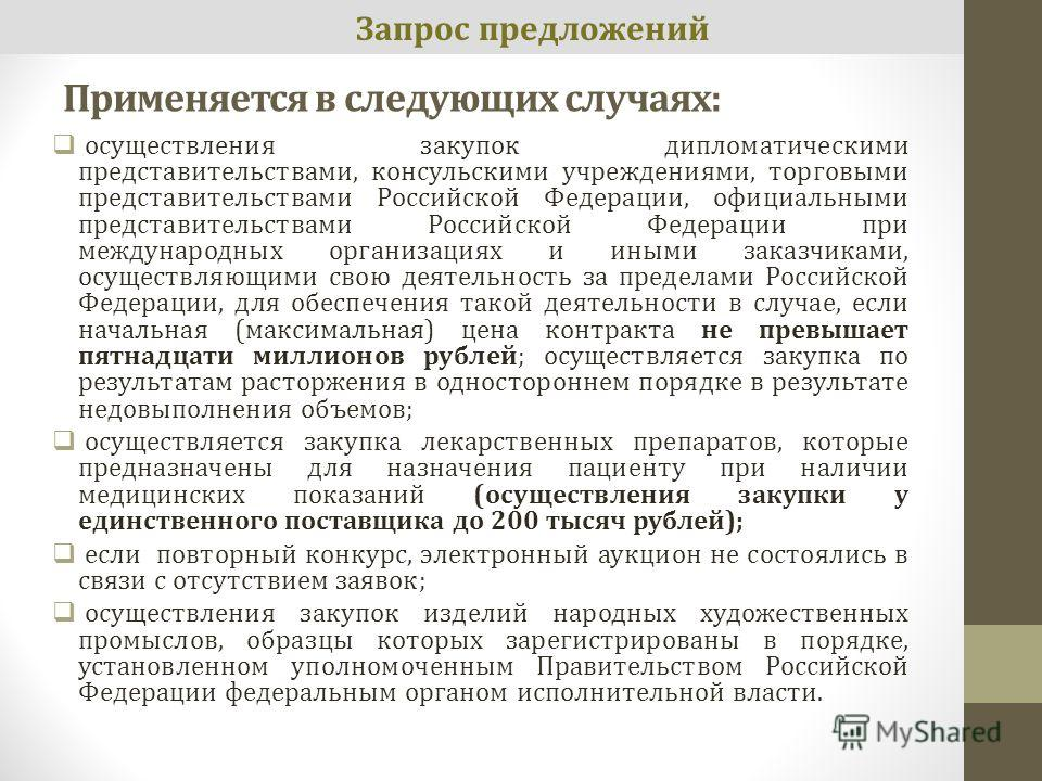 Применяется в следующих случаях: осуществления закупок дипломатическими представительствами, консульскими учреждениями, торговыми представительствами Российской Федерации, официальными представительствами Российской Федерации при международных органи