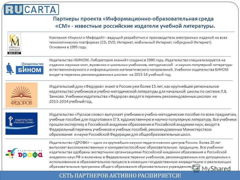 Партнеры проекта « Информационно - образовательная среда « СМ » - известные российские издатели учебной литературы. Компания « Кирилл и Мефодий » - ведущий разработчик и производитель электронных изданий на всех технологических платформах (CD, DVD, И