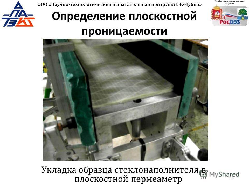 Определение плоскостной проницаемости 18 ООО «Научно-технологический испытательный центр АпАТэК-Дубна» Укладка образца стеклонаполнителя в плоскостной пермеаметр