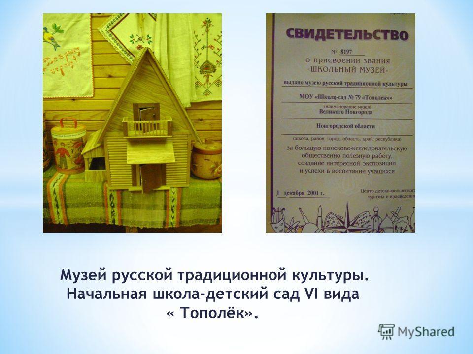 Музей русской традиционной культуры. Начальная школа-детский сад VI вида « Тополёк».