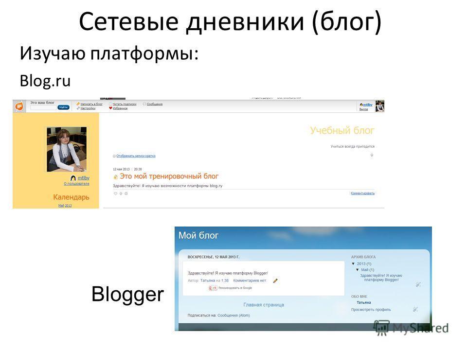 Сетевые дневники (блог) Изучаю платформы: Blog.ru Blogger