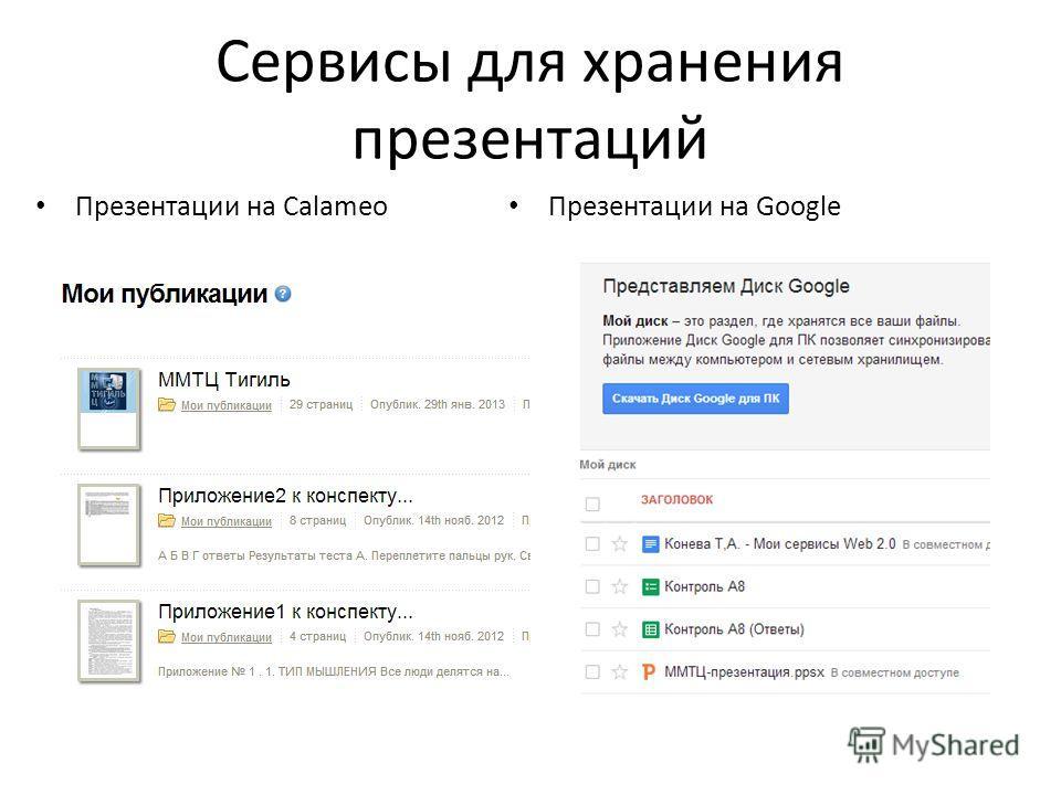 Сервисы для хранения презентаций Презентации на Calameo Презентации на Google