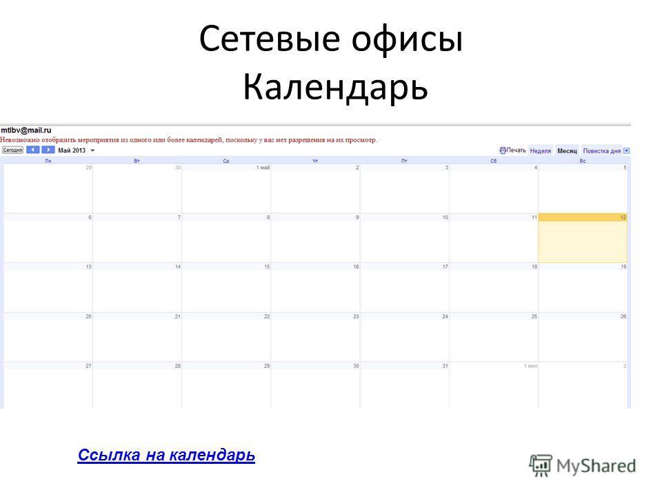 Сетевые офисы Календарь Ссылка на календарь