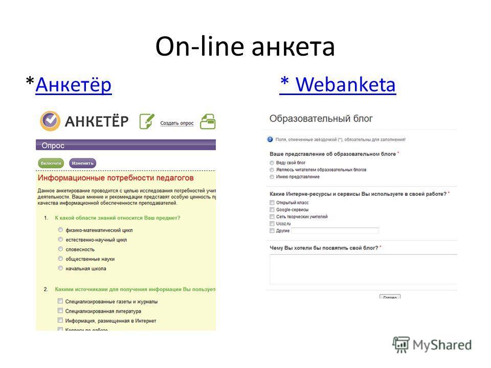 On-line анкета *Анкетёр * WebanketaАнкетёр* Webanketa