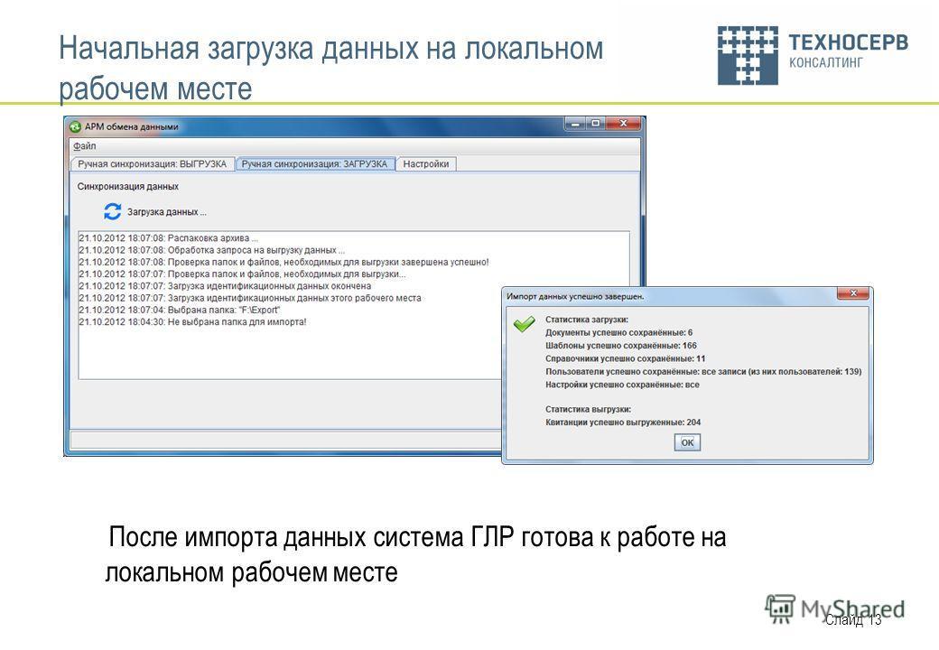 Слайд 13 Начальная загрузка данных на локальном рабочем месте После импорта данных система ГЛР готова к работе на локальном рабочем месте