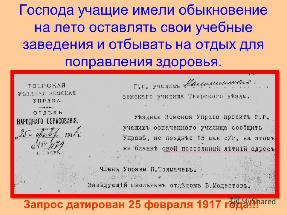 Господа учащие имели обыкновение на лето оставлять свои учебные заведения и отбывать на отдых для поправления здоровья. Запрос датирован 25 февраля 1917 года!!!