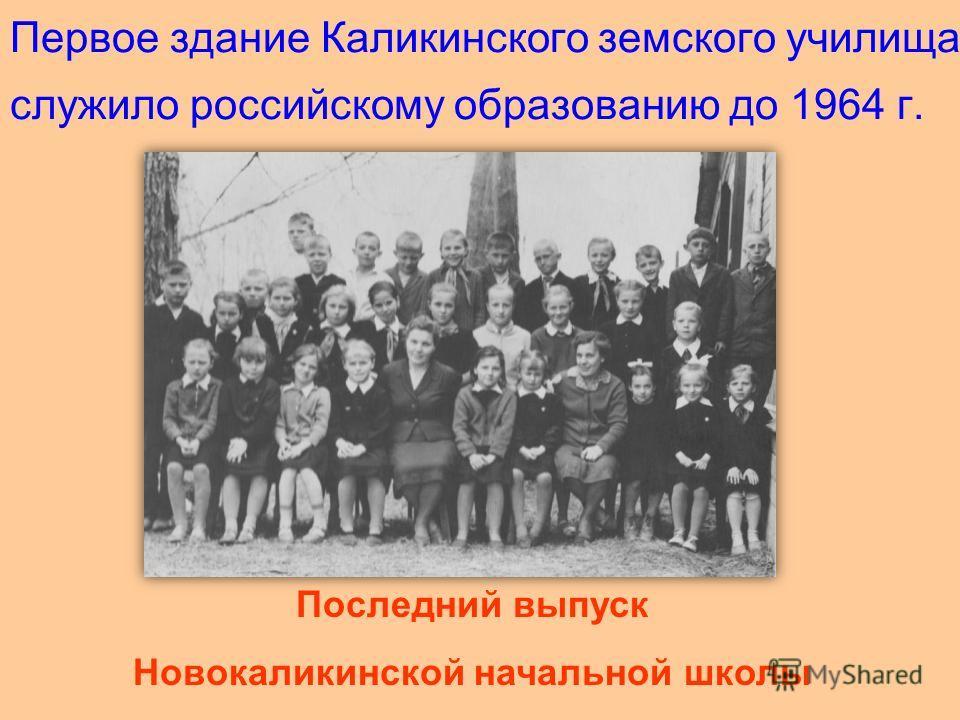Первое здание Каликинского земского училища служило российскому образованию до 1964 г. Последний выпуск Новокаликинской начальной школы
