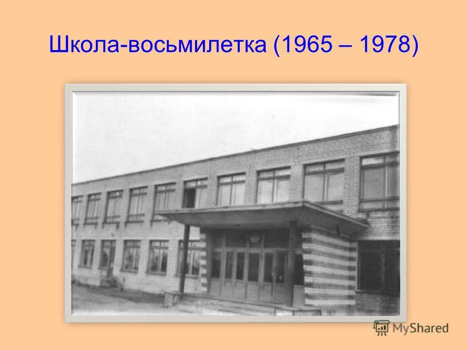 Школа-восьмилетка (1965 – 1978)