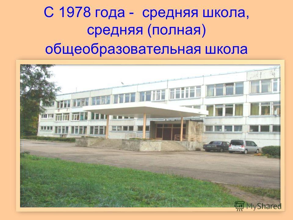 С 1978 года - средняя школа, средняя (полная) общеобразовательная школа