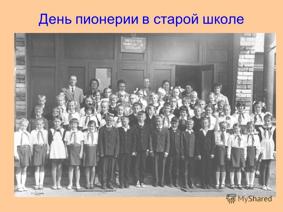 День пионерии в старой школе